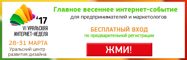 InternetExpo 2016