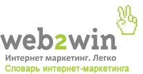 Словарь интернет-маркетинга Web2Win