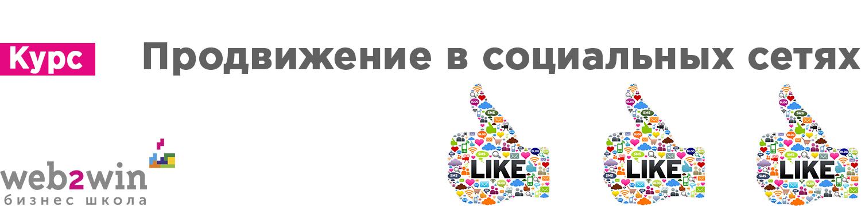 Курсы продвижение сайта в социальных сетях раскрутка сайта в Тюкалинск